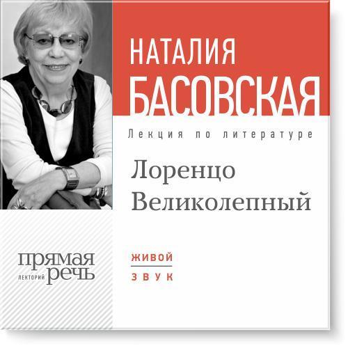 Наталья Басовская Лекции Скачать Торрент - фото 8