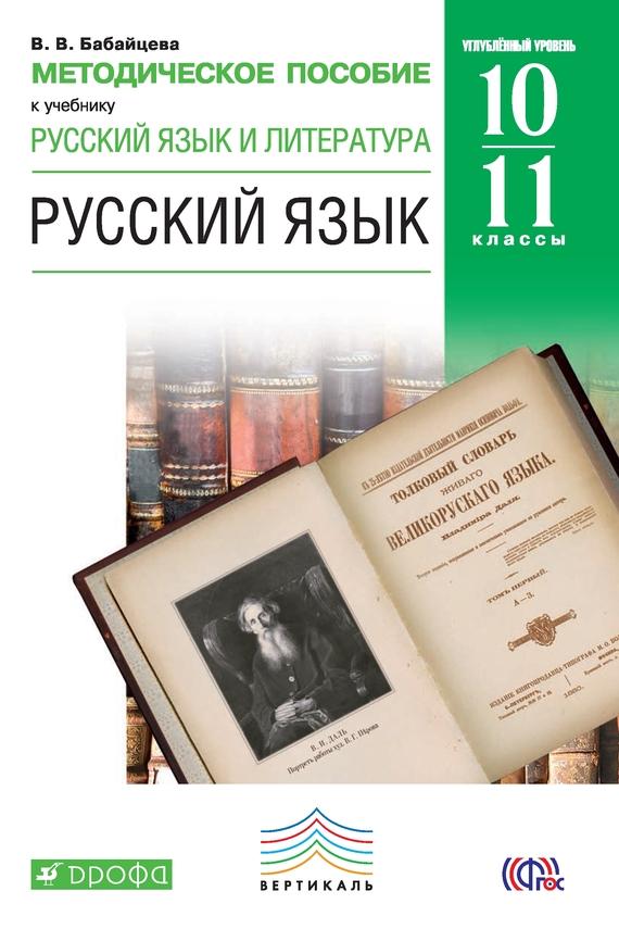Учебник 10 русскому языку бабайцевой по решебник класс