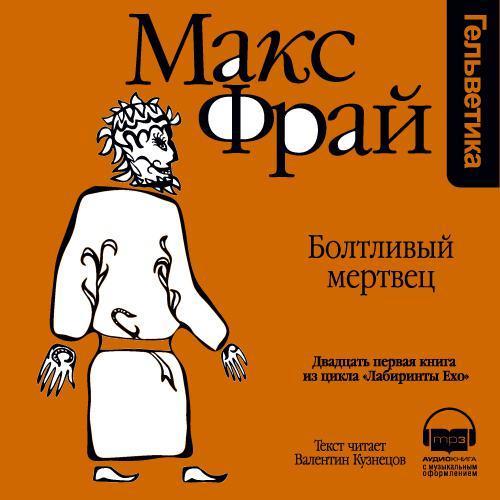 Болтливый мертвец (сборник)» макс фрай — скачать книгу в fb2, epub.