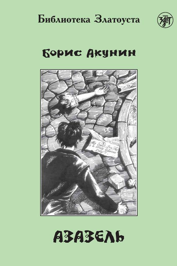 Скачать бесплатно книгу борис акунин азазель в формате fb2, txt.