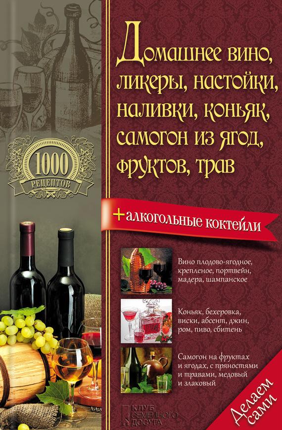 Домашние вина книга