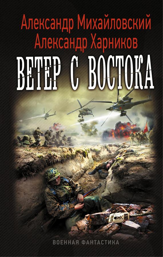 Скачать военно историческая фантастика книги бесплатно fb2