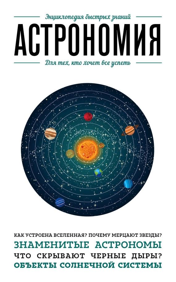Книги по астрономии fb2 скачать