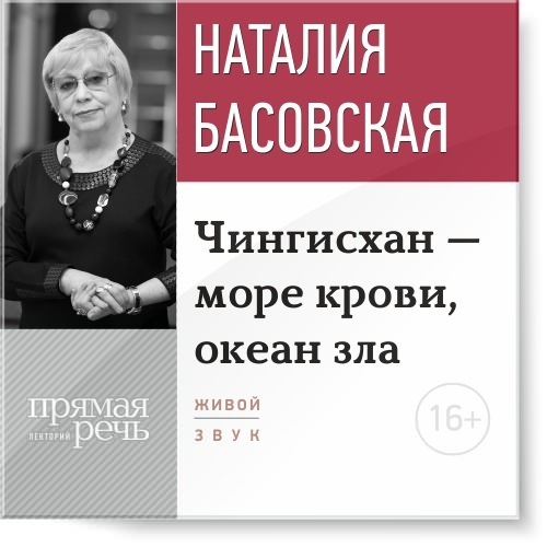 Наталья Басовская Лекции Скачать Торрент - фото 9