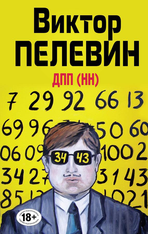 Книга числа скачать бесплатно в pdf, epub, fb2, txt, виктор.