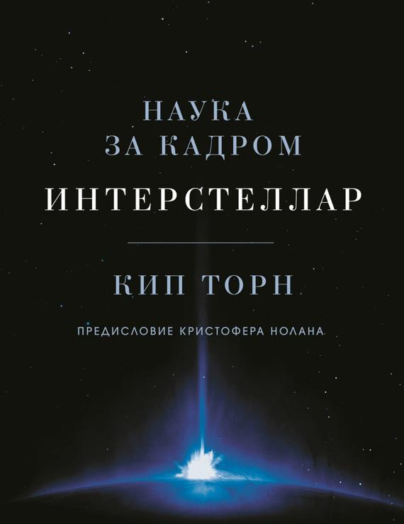 Интерстеллар скачать книгу на русском