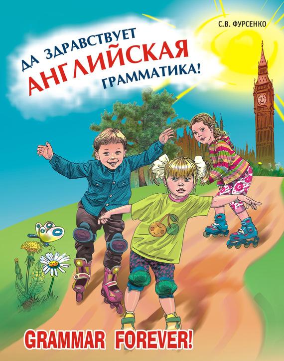 Светлана фурсенко, грамматика в стихах: веселые грамматические.