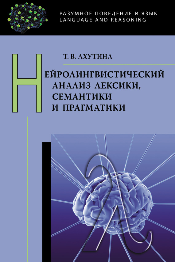 Ахутина курсы по нейропсихологии