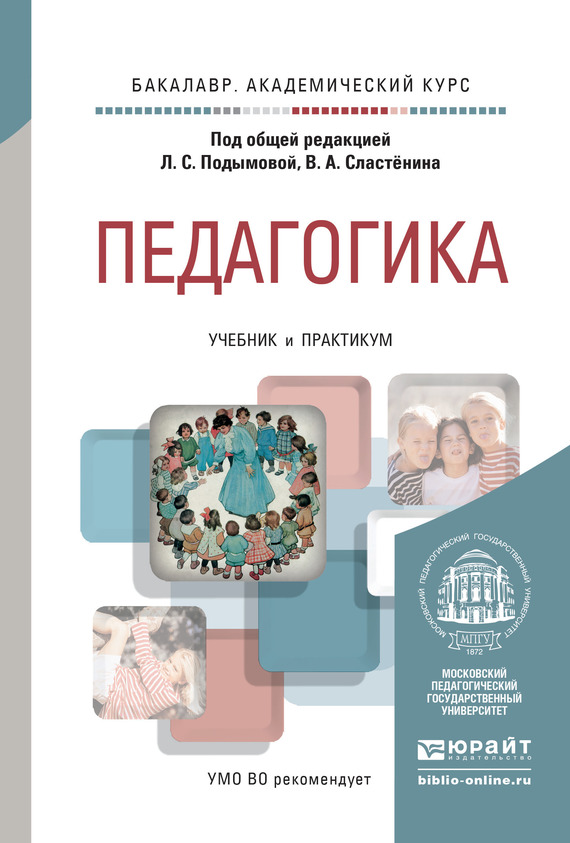 Подласый и. П. Педагогика: теория и технологии обучения. Книга 2.