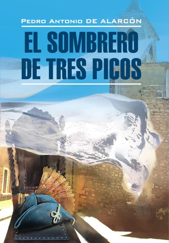 Скачать книгу на испанском языке