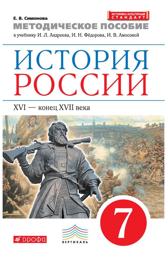 андреева история россии гдз