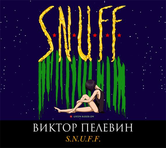 Виктор пелевин s. N. U. F. F. Скачать книгу бесплатно (epub, fb2.
