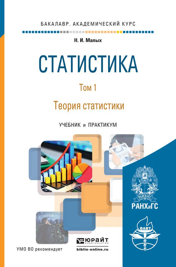 Онлайн учебник статистика.