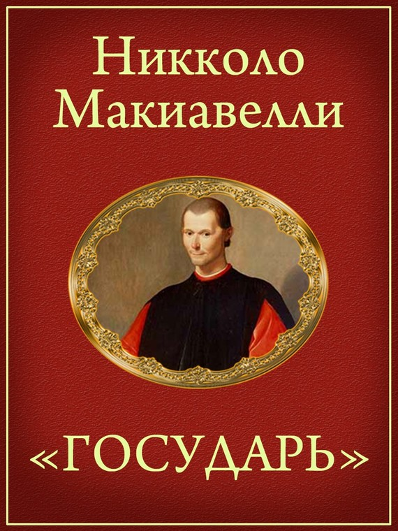 Книга макиавелли государь скачать pdf