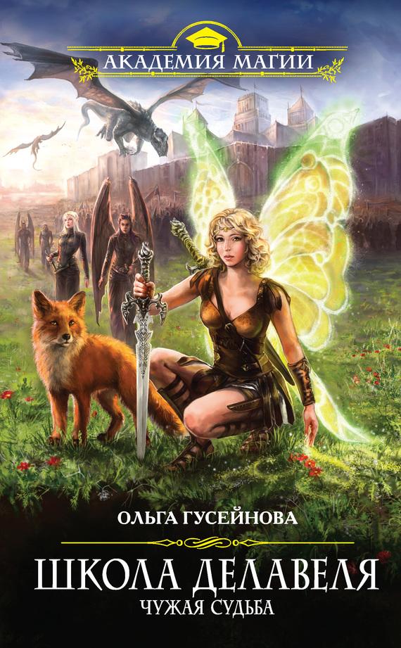 Читать книгу фэнтези про магические академии