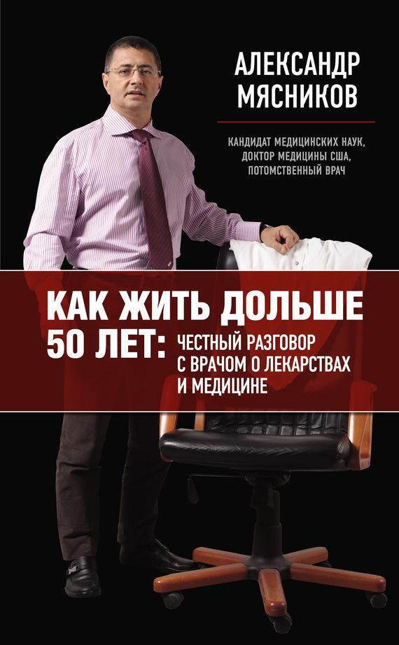 АЛЕКСАНДР МЯСНИКОВ КАК ЖИТЬ ДОЛЬШЕ 50 ЛЕТ СКАЧАТЬ БЕСПЛАТНО