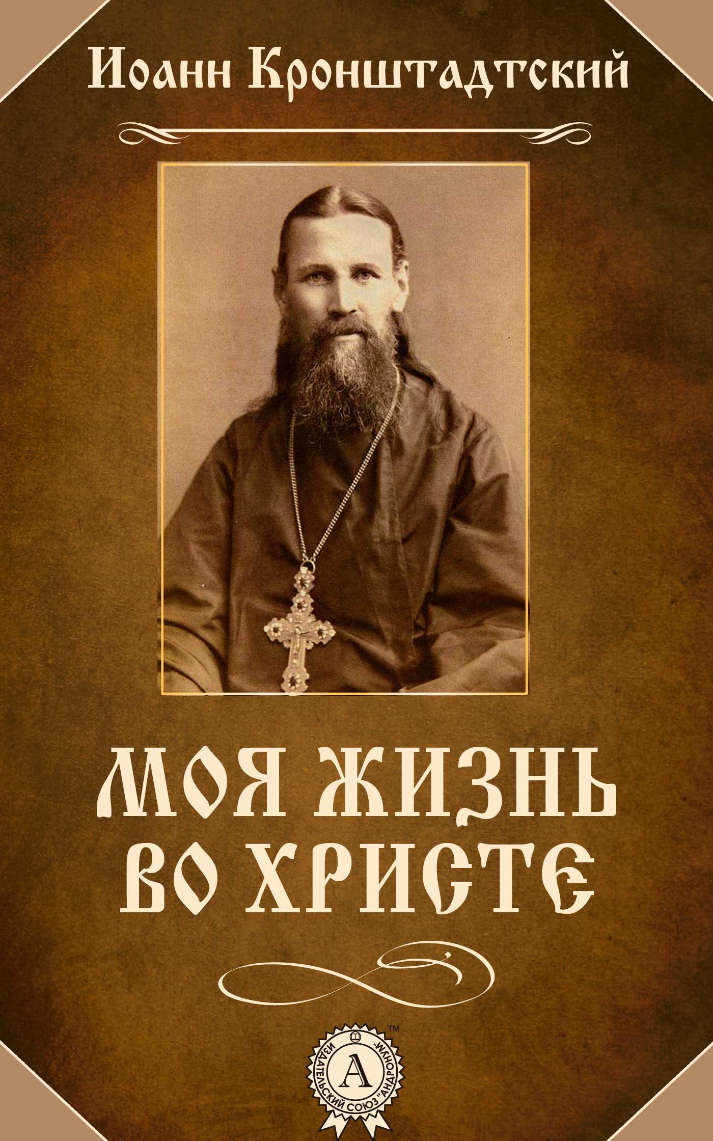 другой жизнь во христе иоанн кронштадтский читать так проста
