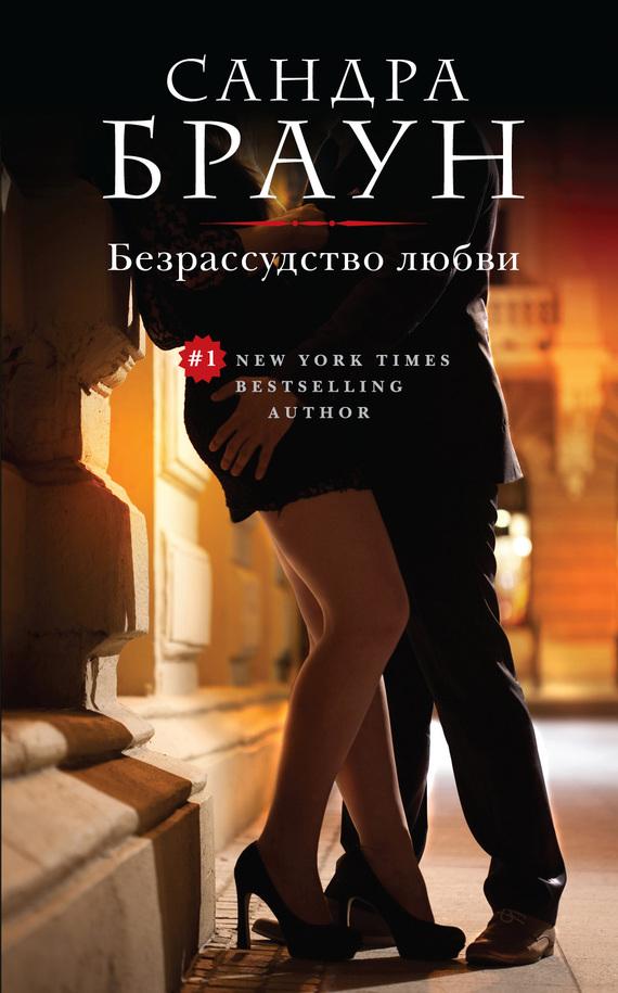 скачать современный любовный роман в формате fb2