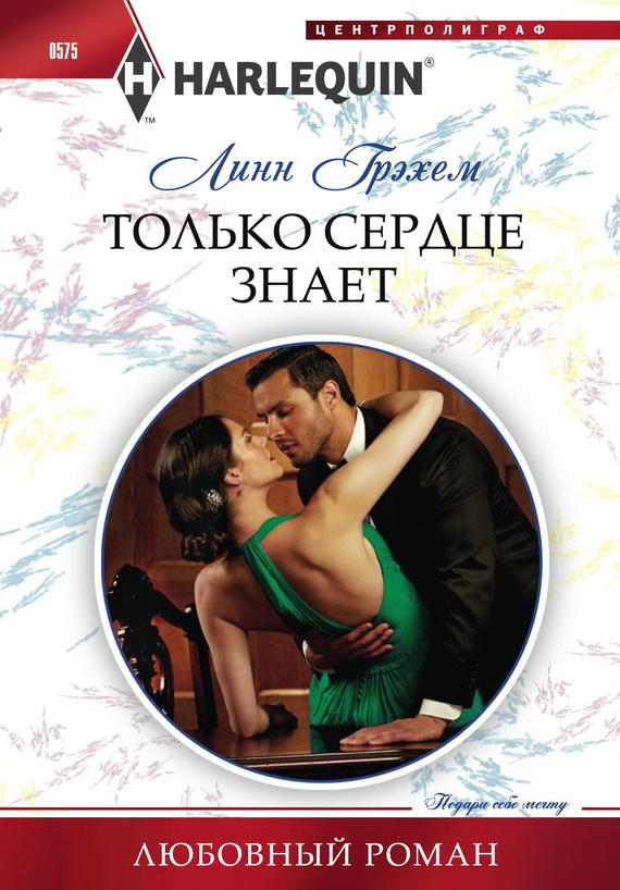 epub литмир короткие любовные романы