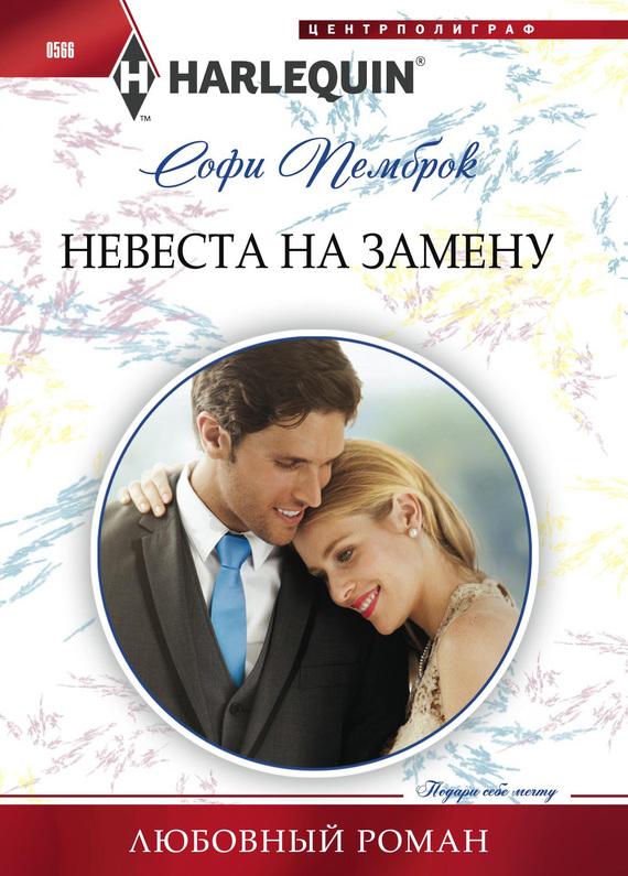 fb2 литмир короткие любовные романы