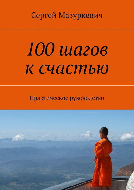 Мазуркевич книги скачать
