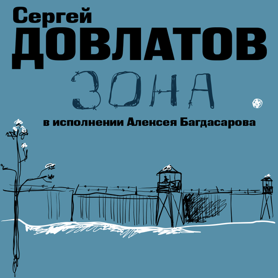Сергей довлатов зона скачать fb2 бесплатно