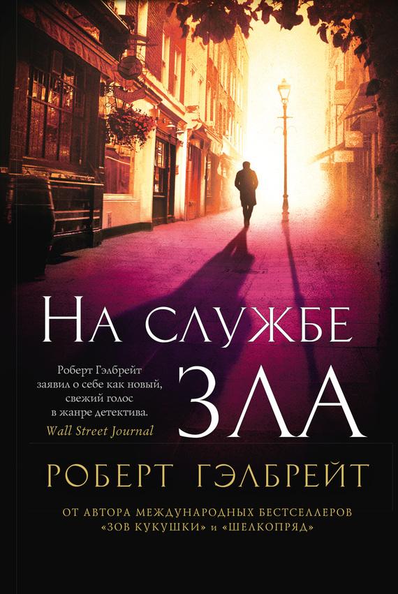 Читать книгу современные детективы лучшие