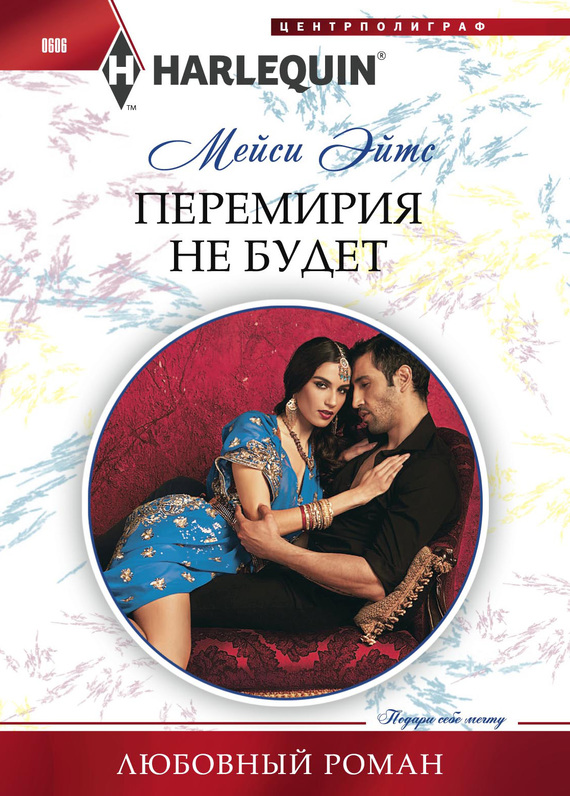 Обложка литмир короткие любовные романы