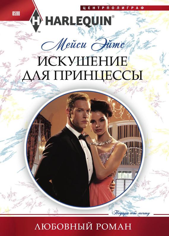 Книга литмир короткие любовные романы