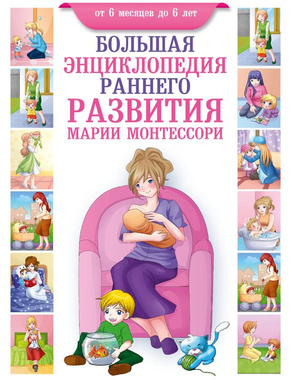 Книга монтессори методика раннего развития