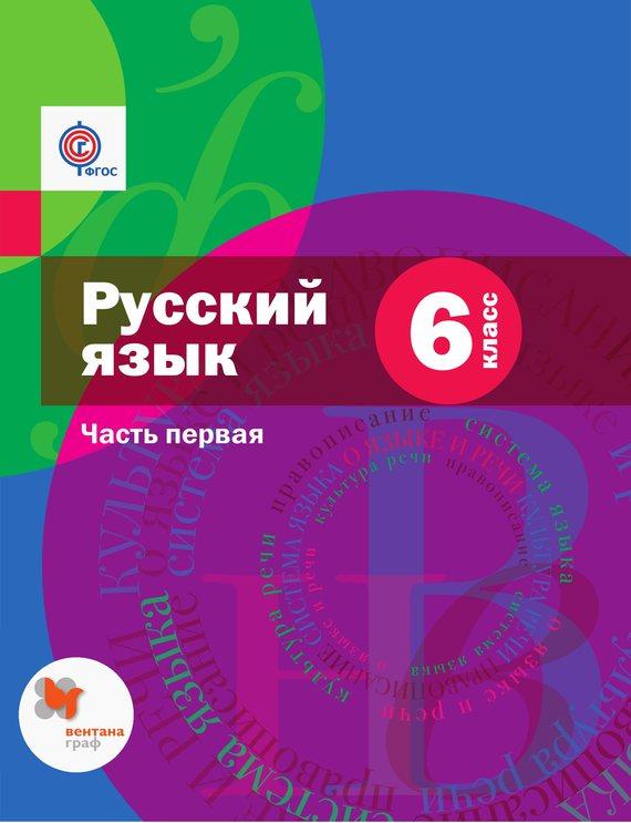Гдз по русскому 6 класс учебник