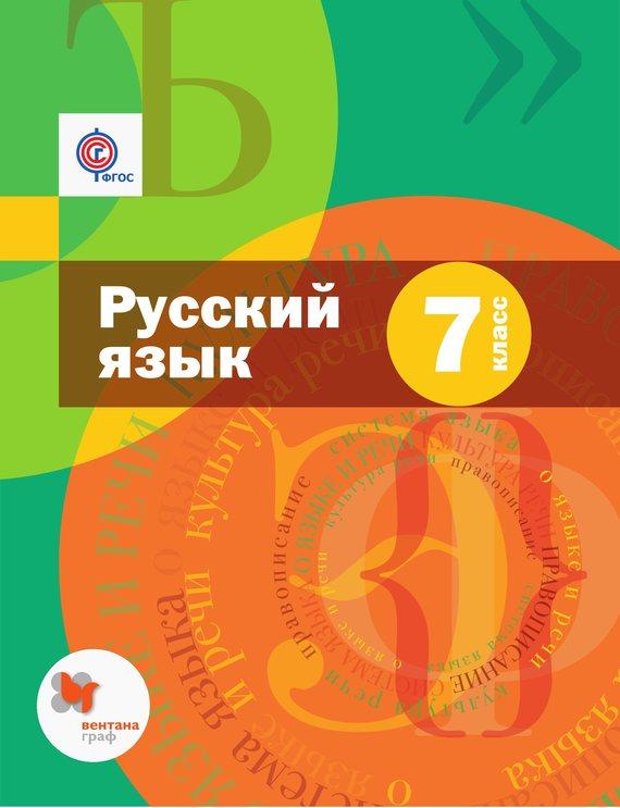 Русский язык:: zubrila. Net.