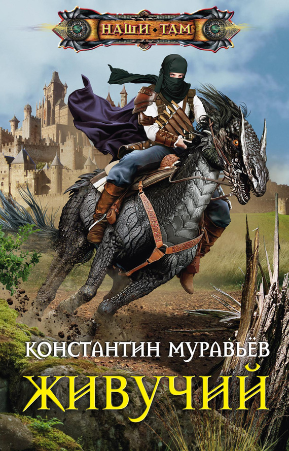 Живучий. Константин муравьёв. Скачать в формате fb2, epub, doc.