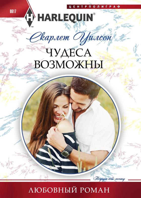Короткий любовный роман скачать в формате doc