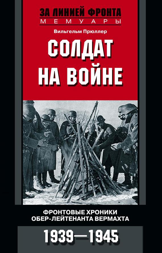 Книги из серии за линией фронта скачать