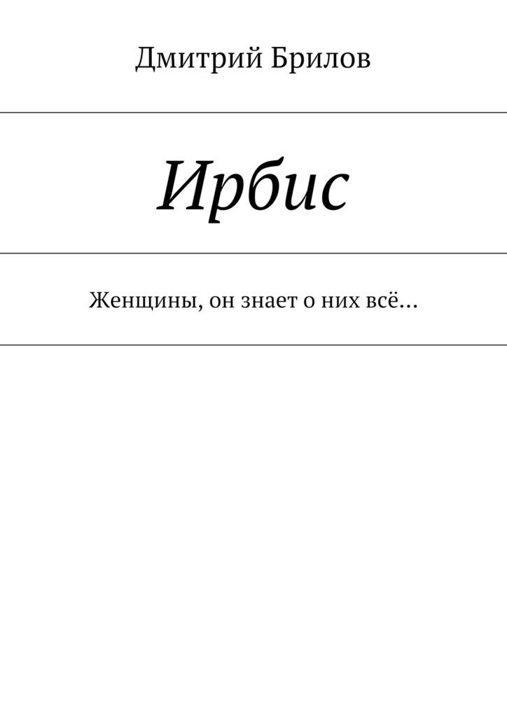 Скачать книгу роман ирбис дмитрий брилов