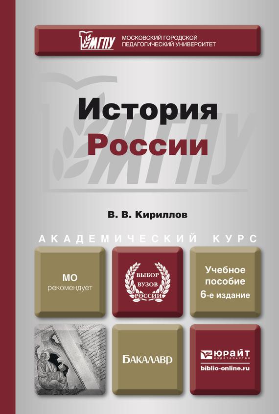 Кириллов история россии скачать fb2
