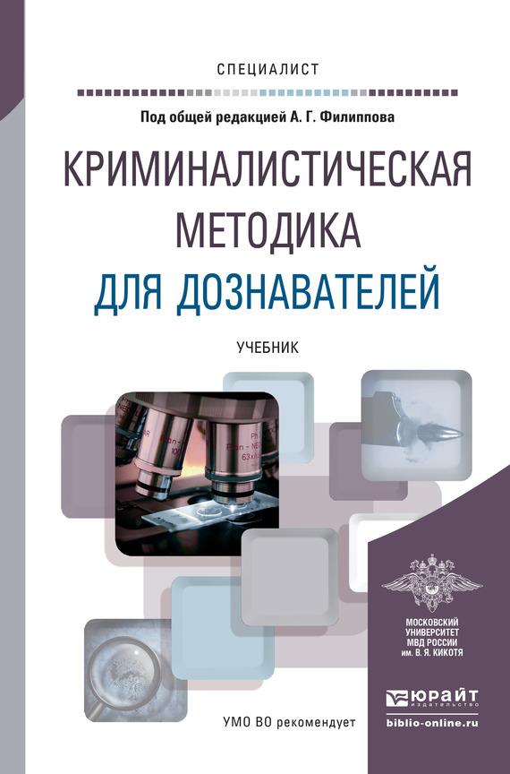Скачать учебник по криминалистике в формате fb2