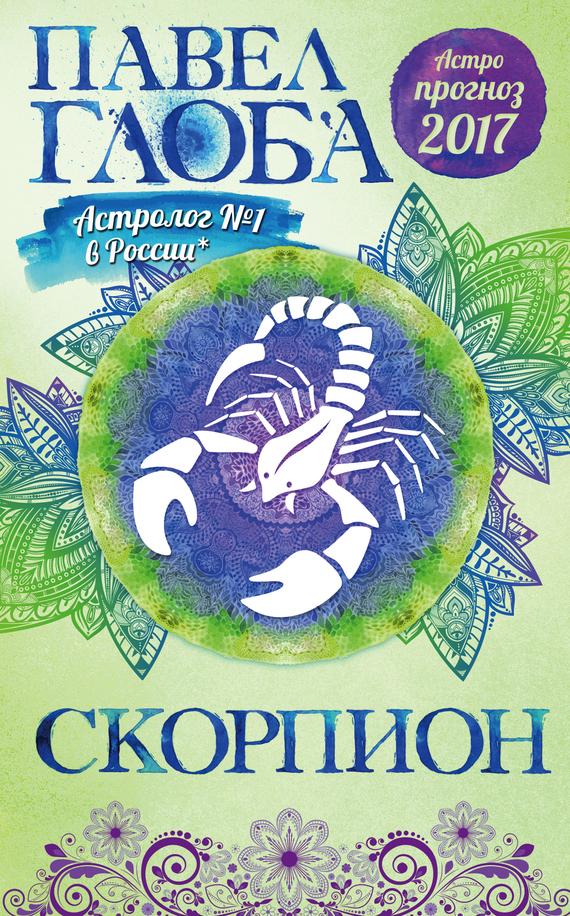 Скорпион глоба гороскопы