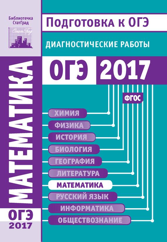 Статград 2017 2017 диагностические работы скачать математика