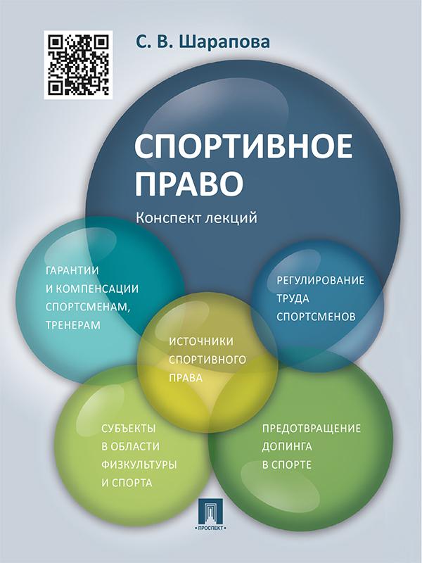 статус и структура мок спортивное право Арсеньевым лежал
