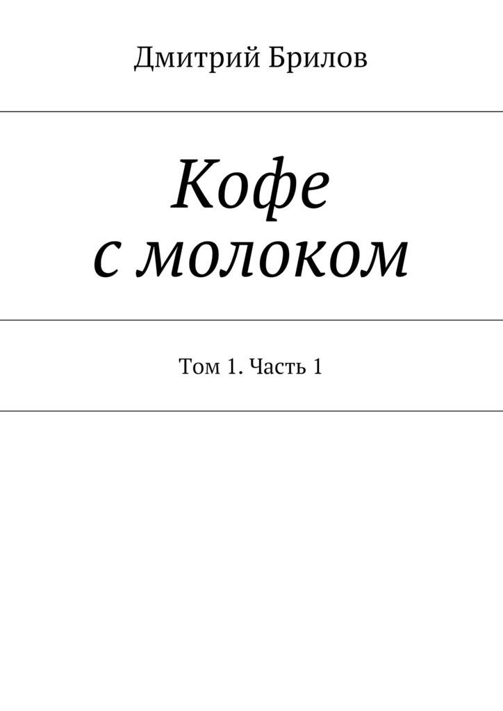 Кофе с молоком: начало (дмитрий брилов) скачать книгу в fb2, txt.