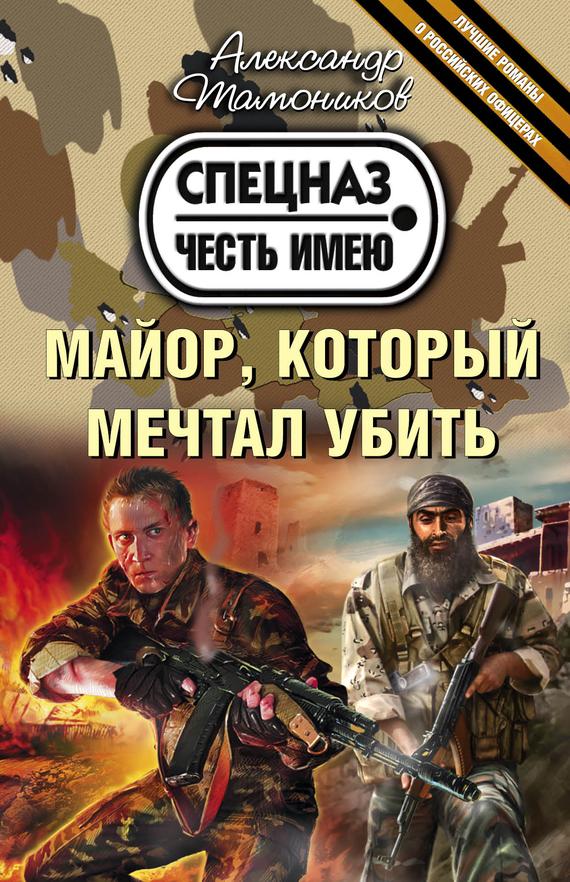 Обложка книги Майор, который мечтал убить