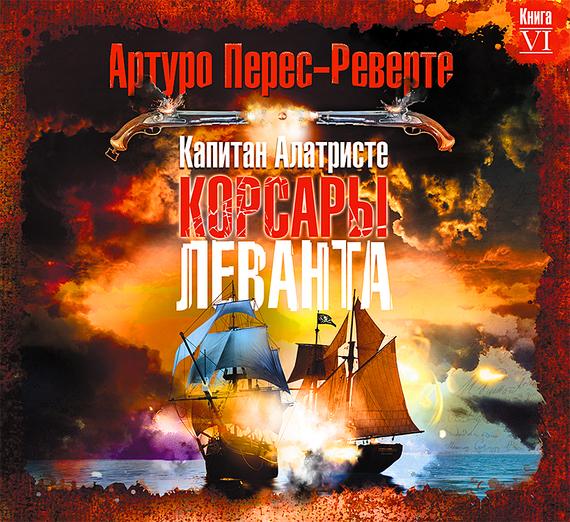 Артуро перес-реверте корсары леванта читать онлайн и скачать.
