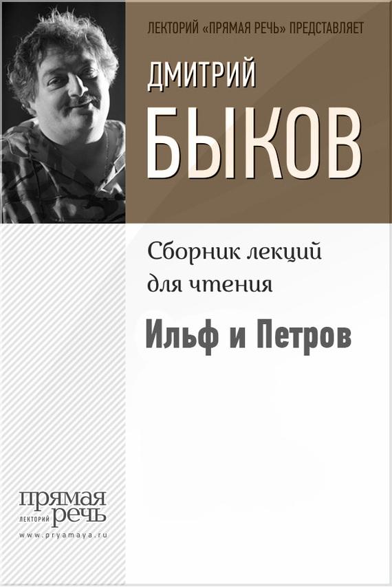 Дмитрий петров fb2 скачать