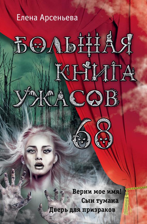 Ужасы скачать книги epub