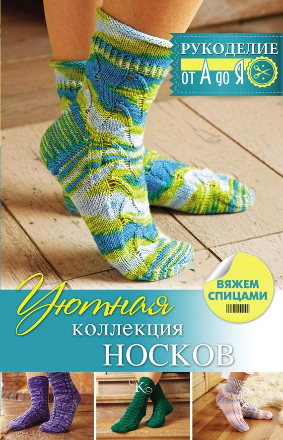 Вязание на спицах носки 56