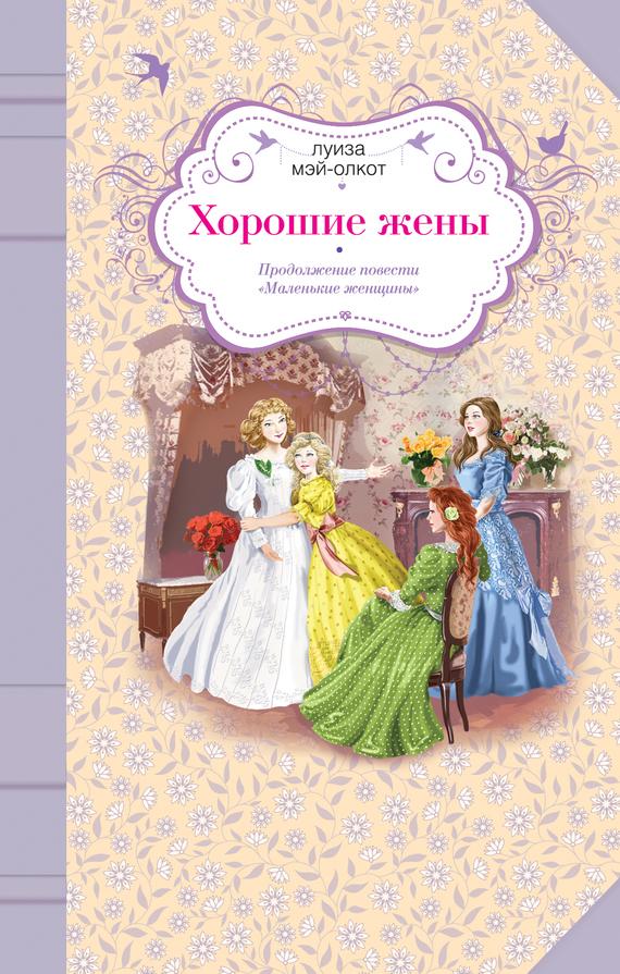 Луиза мей олкотт и её маленькие женщины. Blog of kalavinkabird.