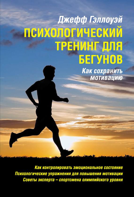 Психологический тренинг мотивация