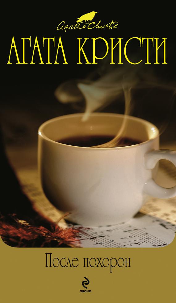 Черный кофе агата кристи читать онлайн